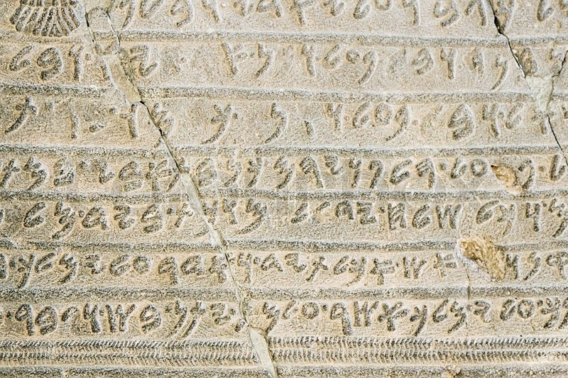 Tablet With Cuneiform Writing Of The Sumerian Civilization