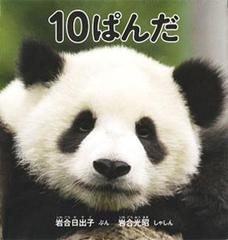 【楽天ブックスならいつでも送料無料】10ぱんだ [ 岩合日出子 ]