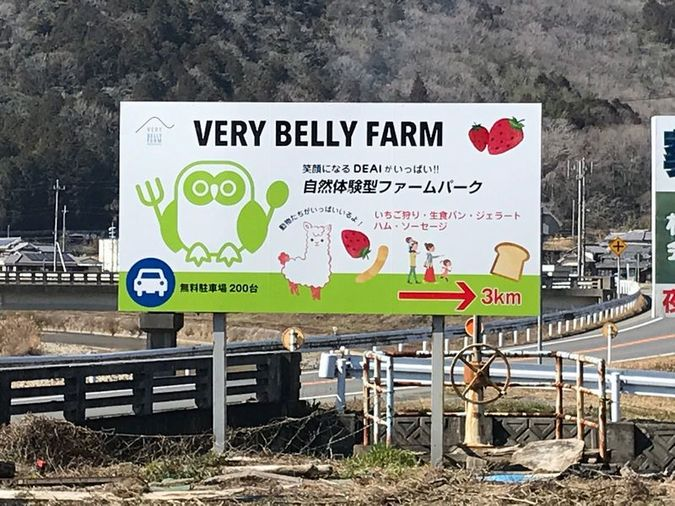 「VERY BELLY FARM いちご狩り」の画像検索結果