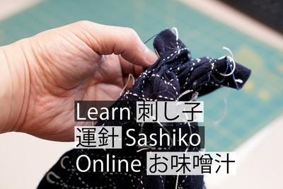 2021 Online Sashiko Class | Basic and Core