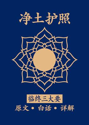 【净土护照】临终三大要:原文,白话,详解