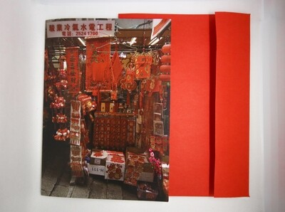 Chinese New Year Card 2 (Pottinger in Red )