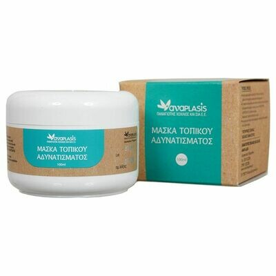 Anaplasis Μάσκα τοπικού αδυνατίσματος – 100 ml