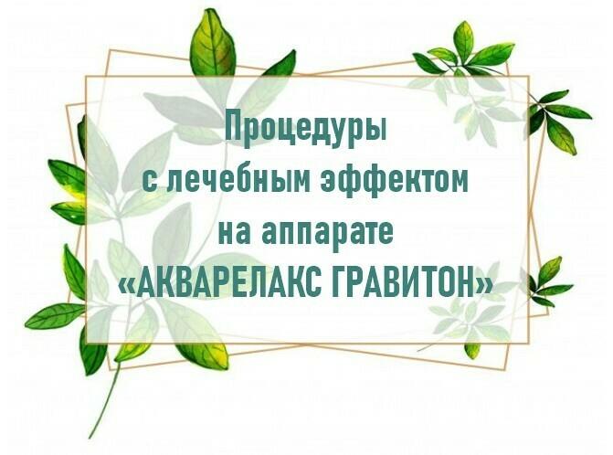 Процедуры на аппарате «АКВА РЕЛАКС ГРАВИТОН».