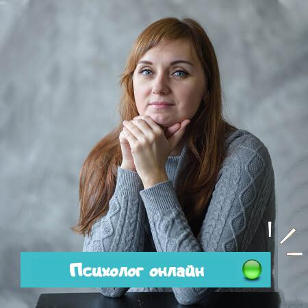 Онлайн-консультация с психологом 55 минут