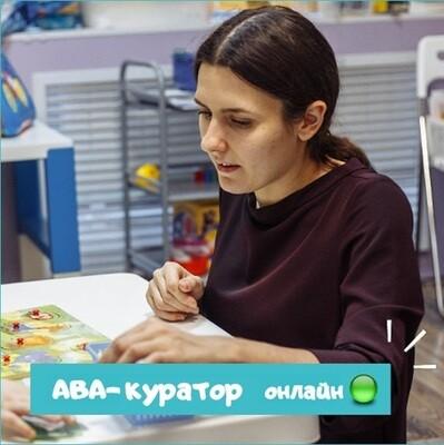 Консультация АВА-куратора 60 минут