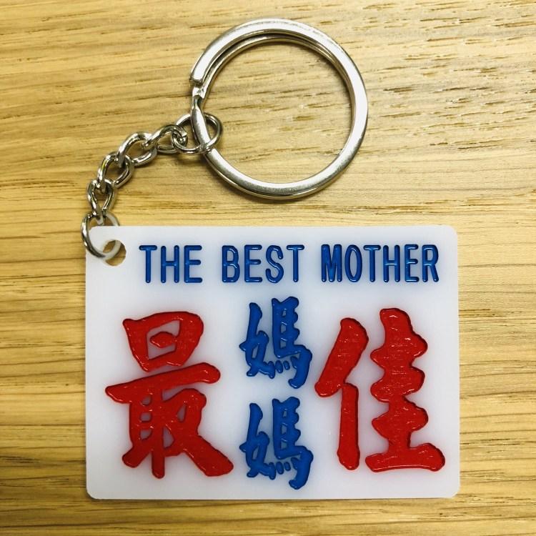 小巴牌-匙扣-最佳媽媽