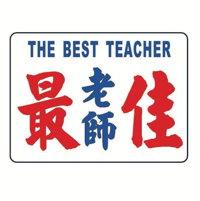 小巴牌-中牌-最佳老師