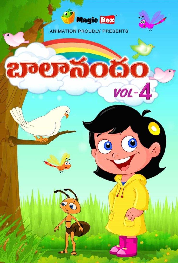 Bala Anadam Vol 4