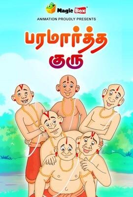 Paramarthaguru