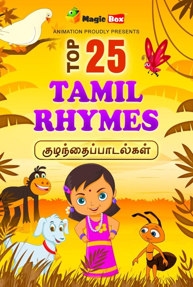 Top 25 Tamil Rhymes