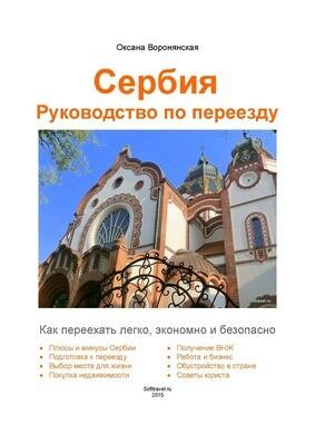 Сербия. Руководство по переезду