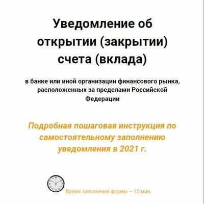 Уведомление об открытии счета за рубежом в 2021 г. Инструкция по заполнению