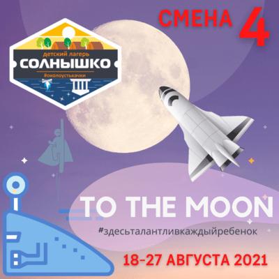 4 СМЕНА (14 дней с 18 по 31 августа 2021)