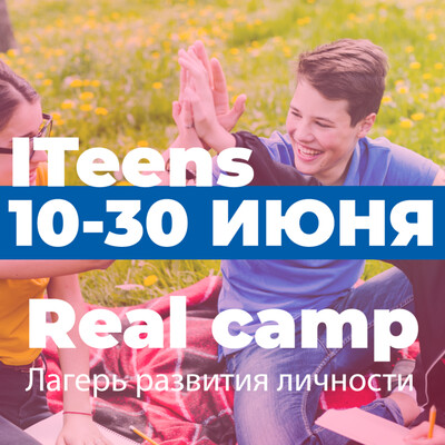 Тематические отряды Real camp.  ITeens 1 смена 10-30 июня