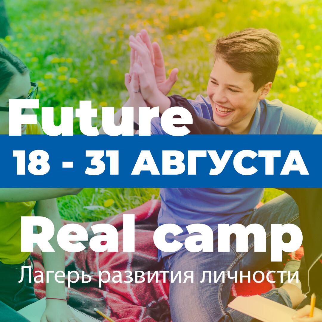 Тематические отряды Real camp. Future  4 смена 14 дней с 18 по 31 августа 2021