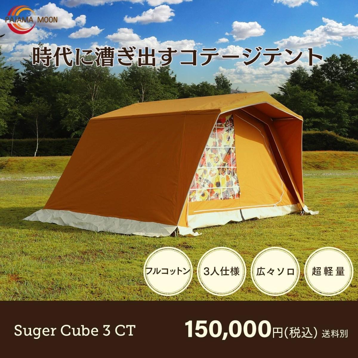 【受注生産品】パジャマムーンオリジナル シュガーキューブ3CT コットン製
