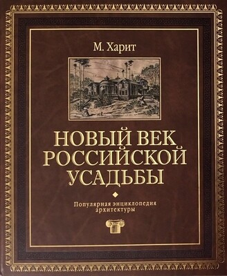 Новый век Российской усадьбы.Подарочное издание в коробке.
