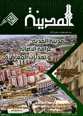 مجلة المدينة العدد2: مدينة المدية، عراقة الأصالة و تحديات المعاصرة