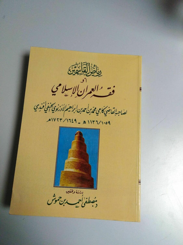 فقه العمران الإسلامي : دراسة و تحقيق