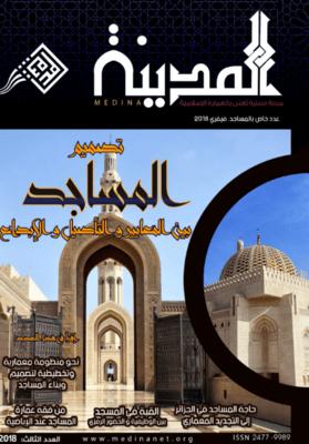 مجلة المدينة العدد 3 : تصميم المساجد، بين المعايير و التأصيل و الإبداع