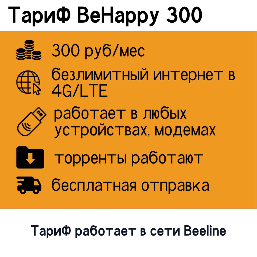 SIM карта «БиХеппи 300», симкарта безлимитный интернет в 4G/LTE