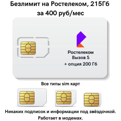 SIM карта Ростелеком «Вызов S + опция 200Гб»