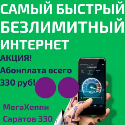 SIM карта Мегафон «МегаХеппи Саратов 330», симкарта с безлимитным интернетом