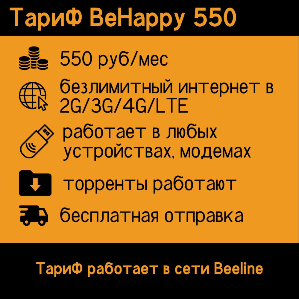 Тарифный план «БиХеппи 550», симкарта с безлимитным интернетом в 3G/4G/LTE
