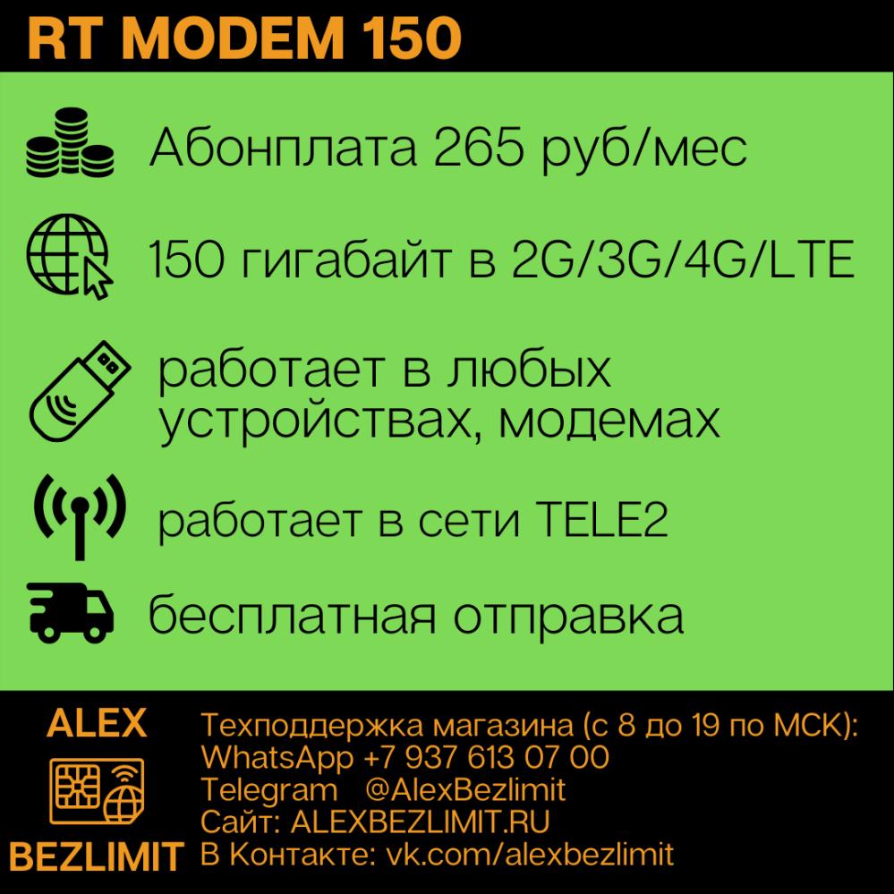 SIM карта Ростелеком «RT MODEM 150», симкарта с интернетом 15 Гб