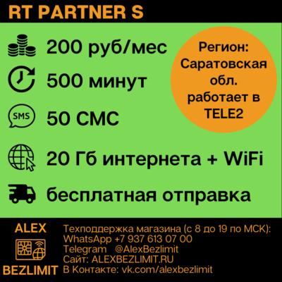 SIM карта Ростелеком «RT PARTNER S», симкарта с выгодными звонками и интернетом