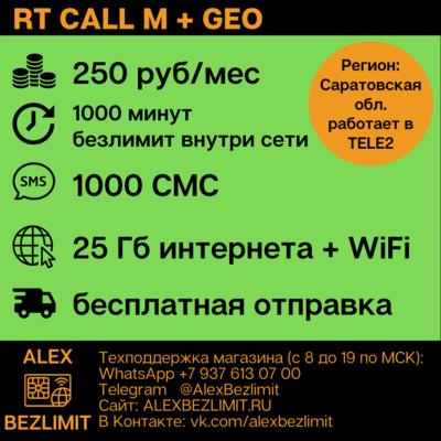 SIM карта Ростелеком «RT CALL M + GEO», симкарта с безлимитными звонками внутри сети