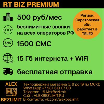 SIM карта Ростелеком «RT BIZ PREMIUM», симкарта с безлимитными звонками