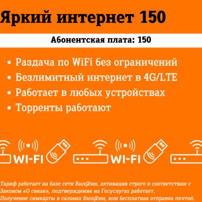 Тарифный план «Яркий интернет 150», симкарта безлимитный интернет в 4G/LTE