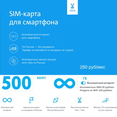 Тарифный план Йота для смартфона «Близкие страны»