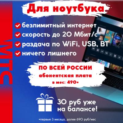 Тарифный план МТС «Для ноутбука» Вся Россия + кинотеатр и ТВ