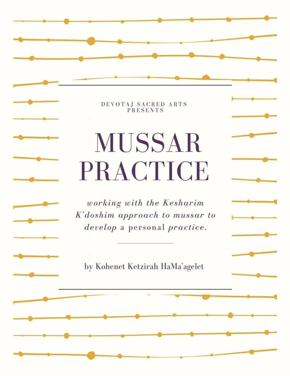 Mussar Practice Ebook