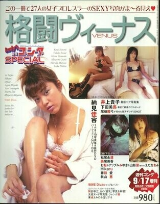 LADYS GONG Special Fighting Venus 2003 Magazine