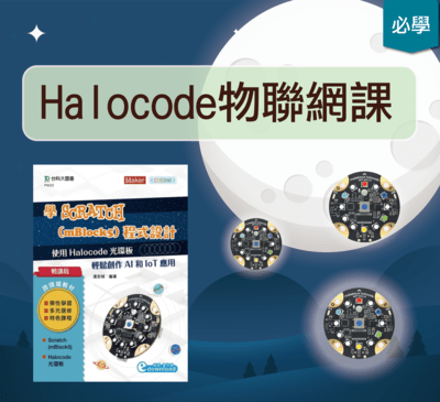 Helocode物聯網程式營