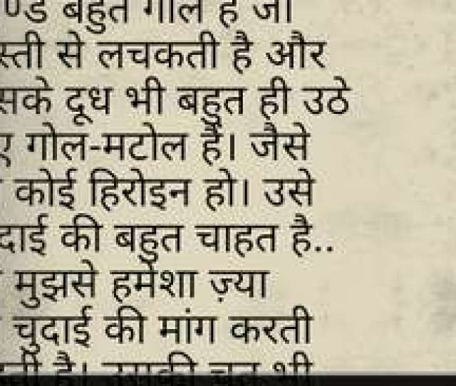 Kamasutra Hindi Story 1st Addition Imagenes