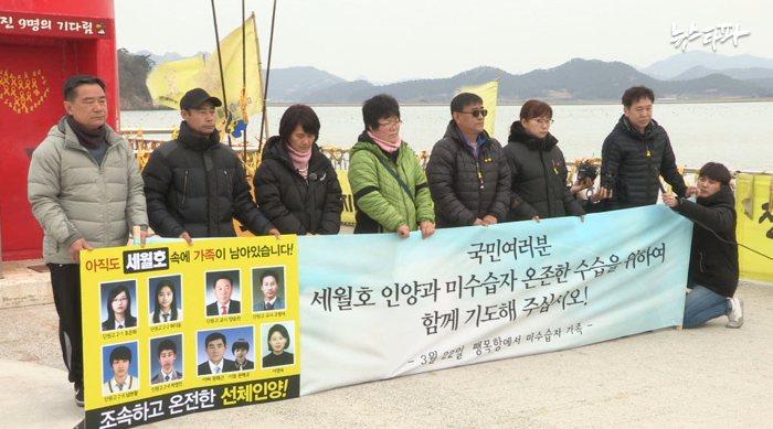 미수습자 가족, 22일 오전 기자회견