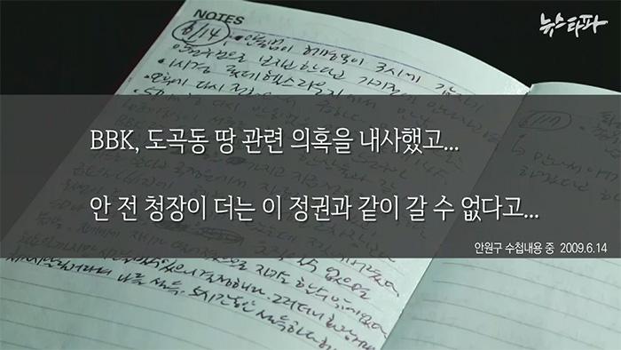 ▲ 안원구 전 대구지방국세청장 개인수첩