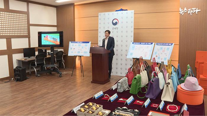 ▲ 서울본부세관 수사결과 발표(8월 10일)