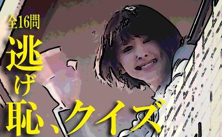 161125_nigehaji01