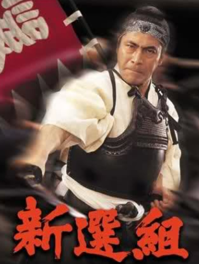 Toshiro Mifune in Shinsengumi: Assassins of Honor