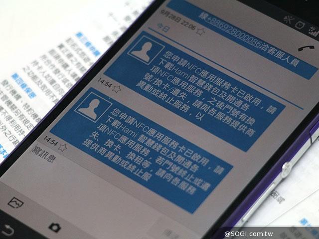 手機支付來臨!中華電信NFC信用卡、悠遊卡申辦體驗- SOGI手機王