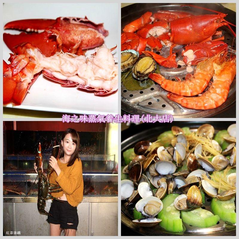 「新竹食記」海之味蒸氣養生料理(北大店)/新竹海鮮餐廳 /現撈活海鮮 | 部落客行銷 | 愛體驗