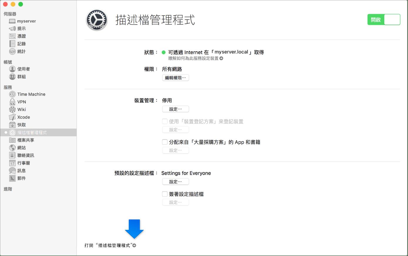 課程 2:套用描述檔, OS X Server 輔助說明
