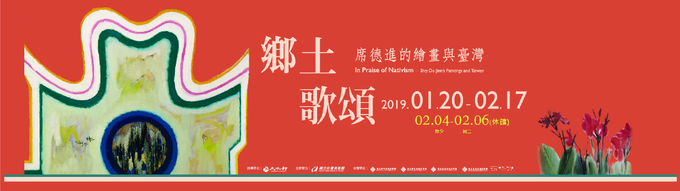 國立新竹生活美學館:【「鄉土歌頌──席德進的繪畫與臺灣」特展】 - 非池中藝術網