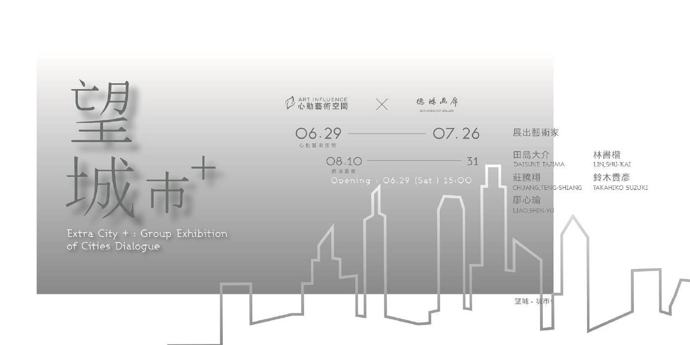 心動藝術空間:【望城‧城市+】心動x德鴻合作聯展 - 非池中藝術網